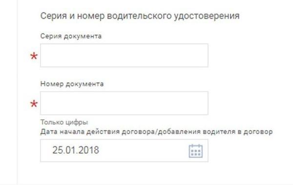 Как проверить КБМ водителя по ОСАГО: проверка на официальном сайте по базе РСА онлайн, таблица значений, как восстановить в 2018 году