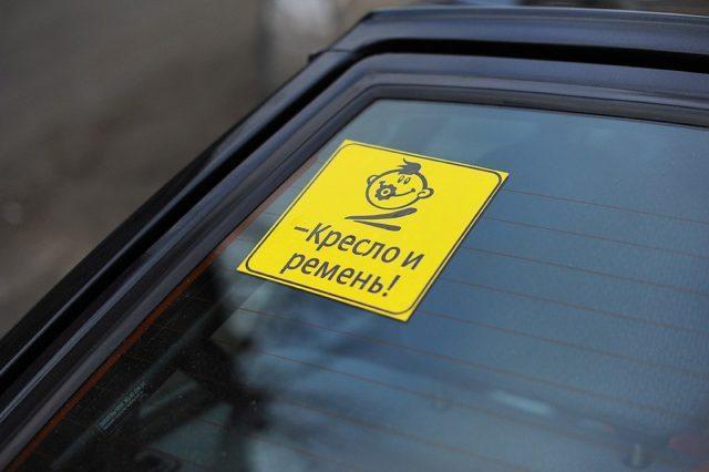 Штраф за отсутствие знака «Ребенок в машине» в 2018 году: какой предусмотрен, как выглядит наклейка, для чего нужна, когда требуется