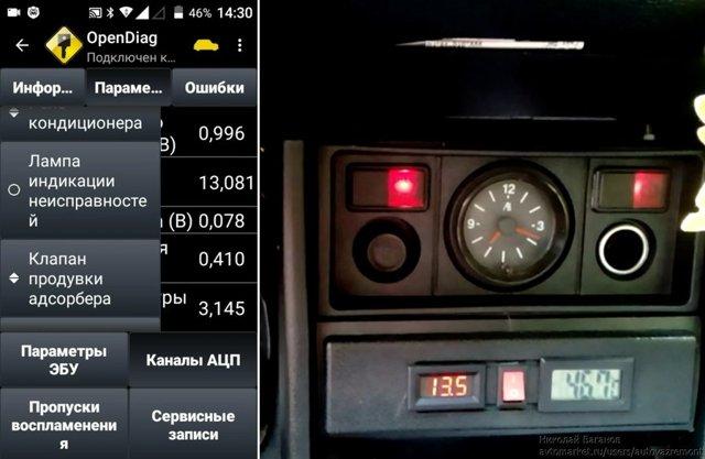 Бортовой компьютер ВАЗ 2107 инжектор штат: диагностика, ошибки, расшифровка, где находится диагностический разъем