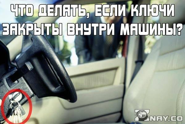 Закрылась машина, а ключи внутри: как открыть авто и какая служба может помочь