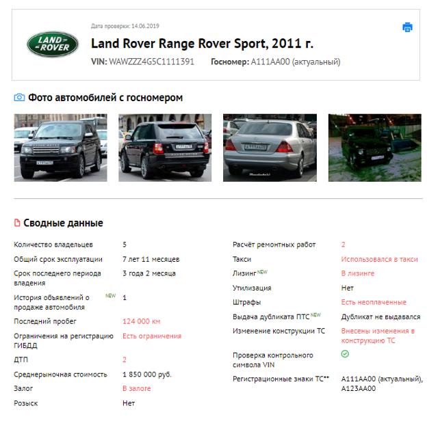 Проверка авто по ВИН-коду и по госномеру машины в ГИБДД: как проверить по базе госавтоинспекции